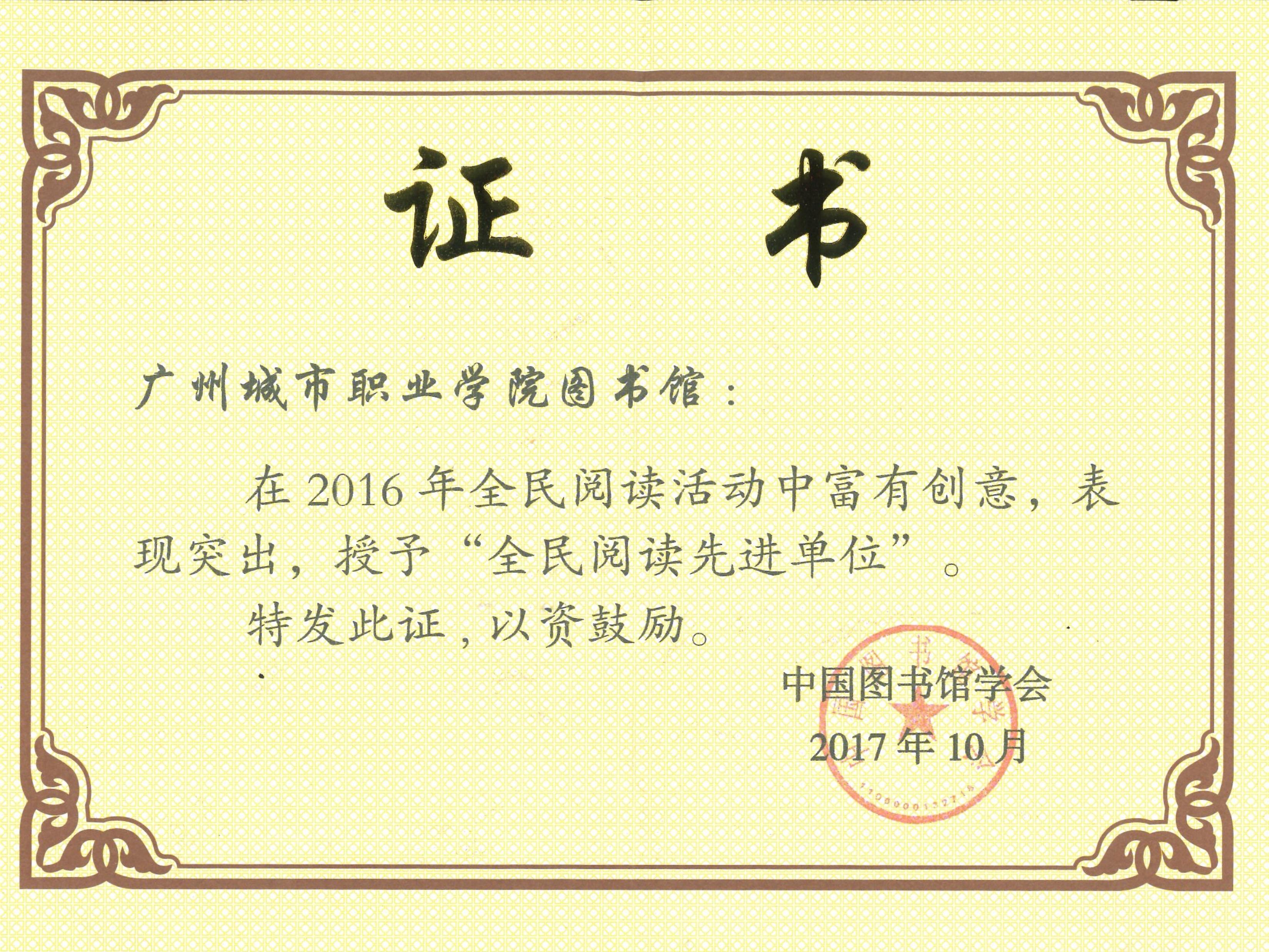 中国图书馆学会奖2.jpg